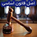 176 اصل اساسی