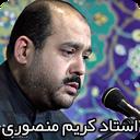 قرائت استاد کریم منصوری