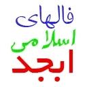 فالهای ابجد اسلامی