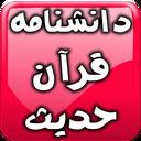ghuran+hadith
