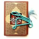 سوال و جواب قرآنی با تصاویر