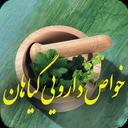 گیاهان دارویی(خواص،درمان با گیاهان)
