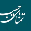 تمنای حبیب - دعای کمیل