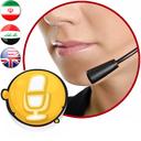 تبدیل گفتار به متن حرفه ای