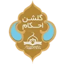 گلشن احکام