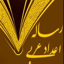 رساله اعداد عربی