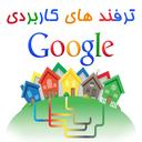 ترفند های کاربردی گوگل