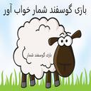 گوسفند بشمار (خواب آور)