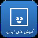 آموزش گویش های ایران