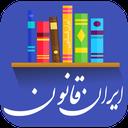 ایران قانون + قوانین روز