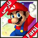 Super Mario Farsi Game