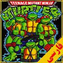 لاکپشتهای نینجای میکرو (فارسی-نسوز)