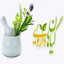 گیاهان دارویی(پیشرفته و مفید)