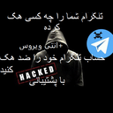 Anti-hacking telegram + AntiVirus