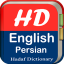 Hadaf English Dictionary