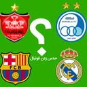 حدس زدن فوتبال 3