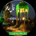 فال حافظ(نسخه نفیس)