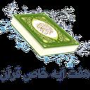 هفت آیه خاص قرآن