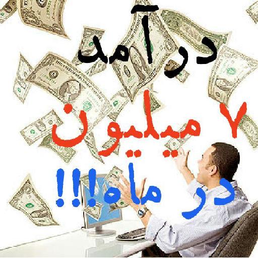 درآمد ۷ میلیون در ماه