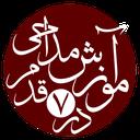 Amoozesh madahi