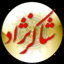 تلاوتهای مجلسی حامد شاکرنژاد