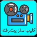 کلیپ ساز و فیلم ساز حرفه ای