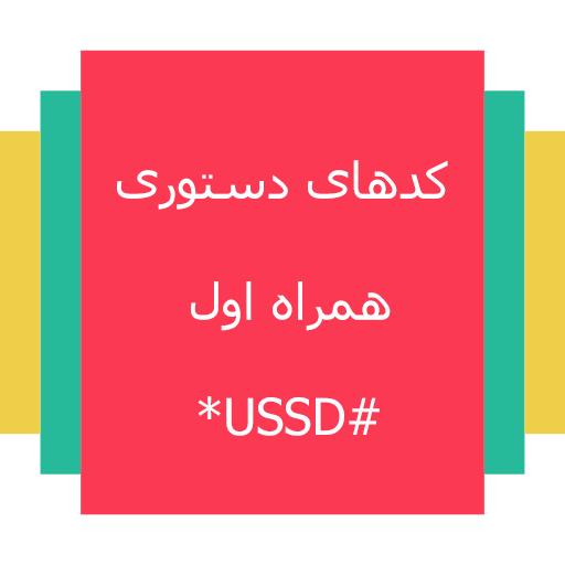 کدهای دستوری همراه اول (USSD)