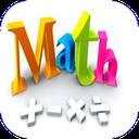 دنیای ریاضی