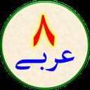 عربی هشتم