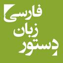 دستور زبان فارسی