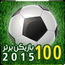 100 بازیکن برتر فوتبال 2015