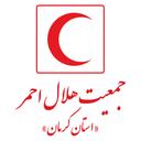 جمعیت هلال احمر استان کرمان