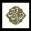 فهم زبان قرآن(دمو)