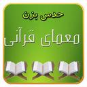 معماهای قرآنی