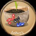 hadsbezanshahid
