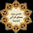 حدس بزن معمای قرآنی