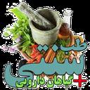 گیاهان دارویی(طب سنتی)