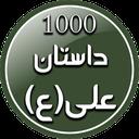 1001داستان امام علی (ع)