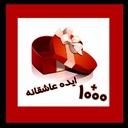 1000 ایده عشقولانه