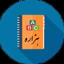 آموزش زبان  هزاره (با جعبه لایتنر)