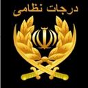 درجه های نظامی ارتش و سپاه پاسداران
