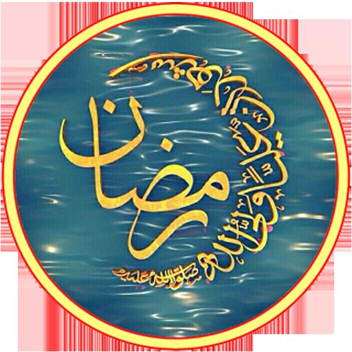 موعظه در ماهخدا (رمضان منبر تبلیغ)