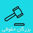بزرگان حقوقی ایران و جهان