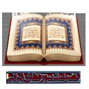 فضیلت سوره های قرآن مجید