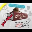 قوانین جمهوری اسلامی ایران نسخه دمو