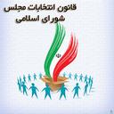 قانون انتخابات مجلس شورای اسلامی