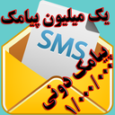 پیام دونی - 1 میلیون پیامک