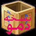 جعبه لایتنر مجیک باکس نسخه دمو