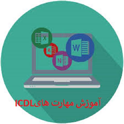 سری سوالات مهارت ICDL