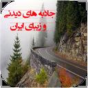دیدنی ترین مکانهای ایران